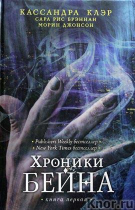 """Кассандра Клэр и др. """"Хроники Бейна. Книга первая"""""""