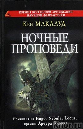"""Кен Маклауд """"Ночные проповеди"""" Серия """"HUGO"""""""