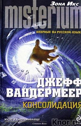 """Джефф Вандермеер """"Консолидация"""" Серия """"Millennium. Зона Икс"""""""