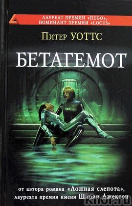 "Питер Уоттс ""Бетагемот"" Серия ""HUGO"""