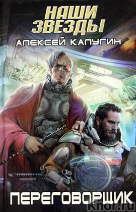 """Алексей Калугин """"Переговорщик"""" Серия """"Наши звезды"""""""