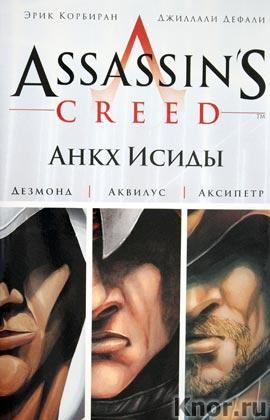 """Э. Корбиран, Д. Дефали """"Assassin's Creed. Анкх Исиды"""" Серия """"Графическая новелла"""""""