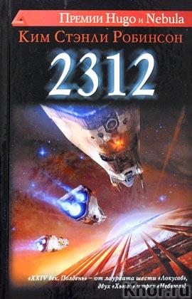 """Ким Стэнли Робинсон """"2312"""" Серия """"Фантастика! HUGO"""""""
