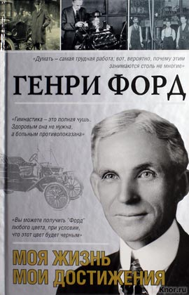 "Генри Форд ""Моя жизнь. Мои достижения"""