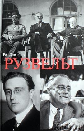 """Рой Дженкинс """"Рузвельт"""""""