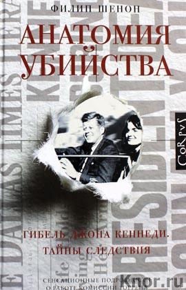 """Филип Шенон """"Анатомия убийства. Гибель Джона Кеннеди. Тайны расследования"""" Серия """"Corpus"""""""