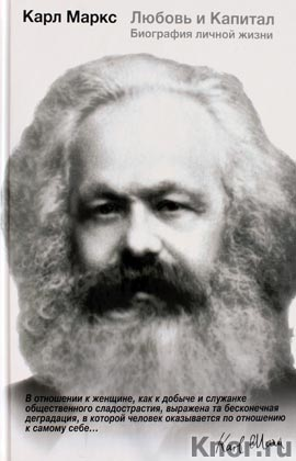 """М. Габриэл """"Карл Маркс. Любовь и капитал"""" Серия """"Гордость человечества"""""""