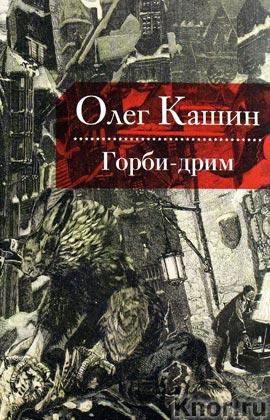 "Олег Кашин ""Горби-дрим"" Серия ""Лента.ру"""
