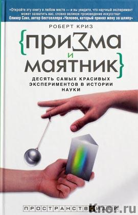 """Роберт Криз """"Призма и маятник. Десять самых красивых экспериментов в истории науки"""""""