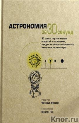 """Франсуа Фрессен """"Астрономия за 30 секунд"""" Серия """"Узнать за 30 секунд"""""""