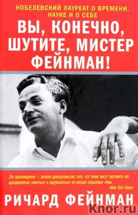 """Ричард Фейнман """"Вы, конечно, шутите, мистер Фейнман!"""" Серия """"Великие ученые и их открытия"""""""