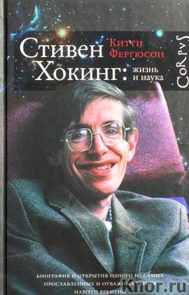 "Китти Фергюсон ""Стивен Хокинг: жизнь и наука"" Серия ""Corpus"""