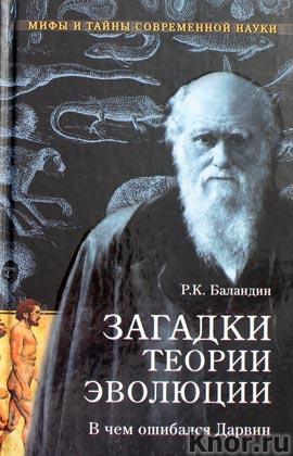"""Рудольф Баландин """"Загадки теории эволюции. В чем ошибался Дарвин"""" Серия """"Мифы и тайны современной науки"""""""