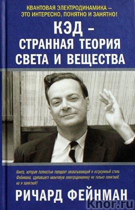 """Ричард Фейнман """"КЭД - странная теория света и вещества"""" Серия """"Великие ученые и их открытия"""""""