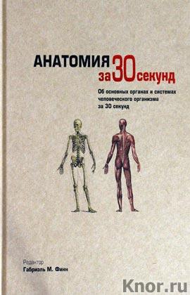 "Редактор Г. Финн ""Анатомия за 30 секунд"" Серия ""Узнать за 30 секунд"""