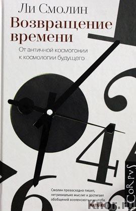 """Ли Смолин """"Возвращение времени. От античной космогонии до современной космологии"""" Серия """"Элементы!"""""""