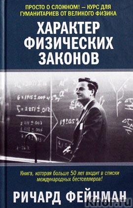 """Ричард Фейнман """"Характер физических законов"""" Серия """"Великие ученые и их открытия"""""""