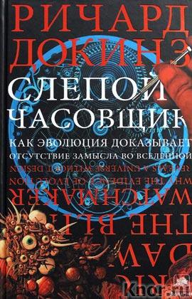 """Ричард Докинз """"Слепой часовщик"""" Серия """"Элементы!"""""""
