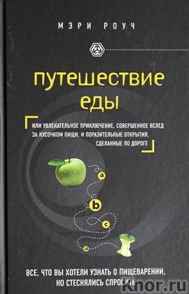 """Мэри Роуч """"Путешествие еды"""" Серия """"Civiliзация"""""""