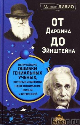 """Марио Ливио """"От Дарвина до Эйнштейна: Величайшие ошибки гениальных ученых, которые изменили наше понимание жизни"""" Серия """"Золотой фонд науки"""""""