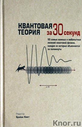 "Брайан Клегг ""Квантовая теория за 30 секунд"" Серия ""Узнать за 30 секунд"""