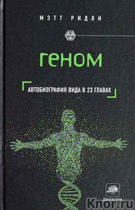 """Мэтт Ридли """"Геном: автобиография вида в 23 главах"""" Серия """"Civiliзация"""""""