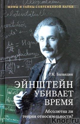 """Рудольф Баландин """"Эйнштейн убивает время. Абсолютна ли теория относительности?"""" Серия """"Мифы и тайны современной науки"""""""
