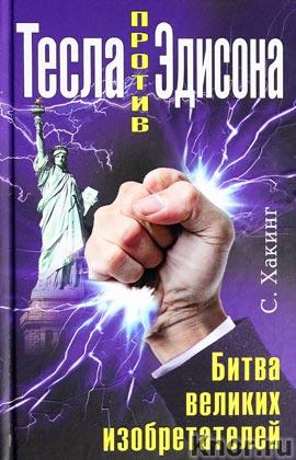 """С. Хакинг """"Тесла против Эдисона. Битва великих изобретателей"""" Серия """"В поисках истины"""""""