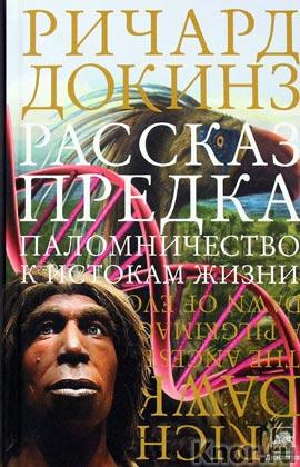 """Ричард Докинз """"Рассказ предка. Паломничество к истокам жизни"""" Серия """"Элементы!"""""""