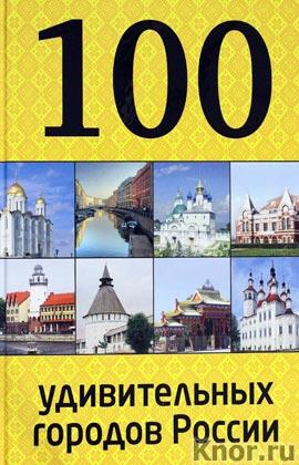 """100 удивительных городов России. Серия """"100 лучших"""""""