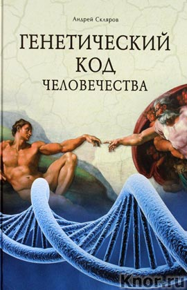 """Андрей Скляров """"Генетический код человечества"""""""