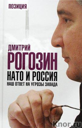 """Дмитрий Рогозин """"НАТО и Россия. Наш ответ на угрозы Запада"""" Серия """"Позиция"""""""
