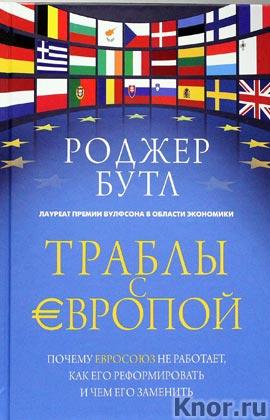 """Роджер Бутл """"Траблы с Европой. Почему Евросоюз не работает, как его реформировать и чем его заменить"""""""
