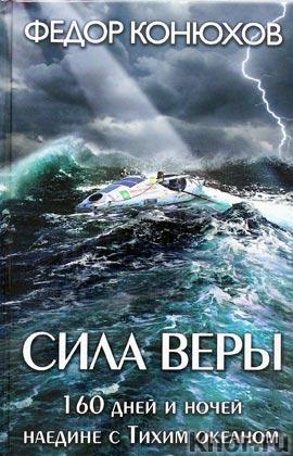 """Федор Конюхов """"Сила веры. 160 дней и ночей наедине с Тихим океаном"""" Серия """"Преодолей себя"""""""