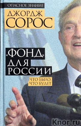 """Джордж Сорос """"Фонд"""" для России. Что было, что будет"""" Серия """"Опасное знание"""""""