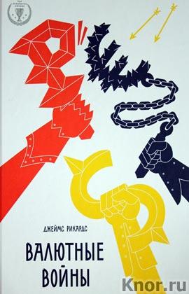"""Джеймс Рикардс """"Валютные войны"""" Серия """"Top Economics Awards"""""""