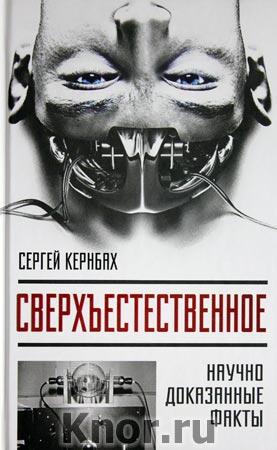 """Сергей Кернбах """"Сверхъестестественное. Научно доказанные факты"""" Серия """"Невероятная наука"""""""