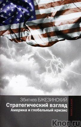 """Збигнев Бжезинский """"Стратегический взгляд. Америка и глобальный кризис"""" Серия """"Политика"""""""