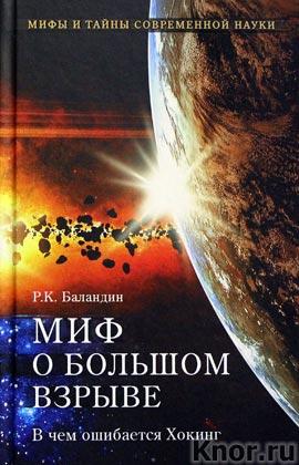 """Рудольф Баландин """"Миф о Большом взрыве"""" Серия """"Мифы и тайны современной науки"""""""