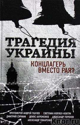 """Протоиерей Андрей Ткачев и др. """"Трагедия Украины. Концлагерь вместо рая?"""""""