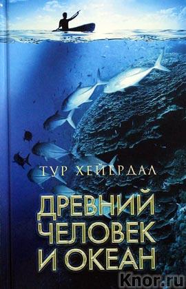 "Тур Хейердал ""Древний человек и океан"""