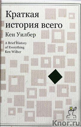 """Кен Уилбер """"Технология свободы. Краткая история всего"""" Серия """"Технология свободы"""""""