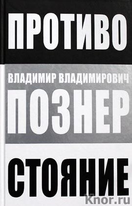 """Владимир Познер """"Противостояние"""""""