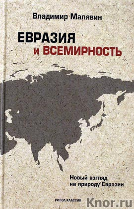 """Владимир Малявин """"Евразия и всемирность"""""""