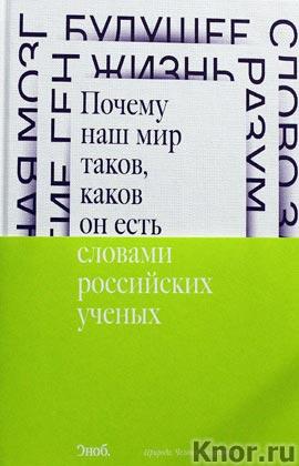 """Составитель А. Алексенко """"Почему наш мир таков, каков он есть"""" Серия """"Сноб"""""""