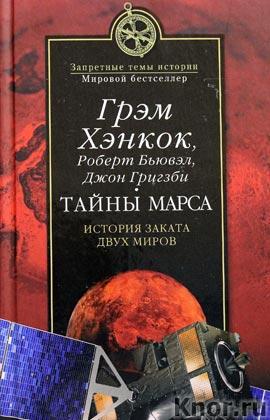 """Грэм Хэнкок """"Тайны Марса. История заката двух миров"""" Серия """"Запретные темы истории. Мировой бестселлер"""""""