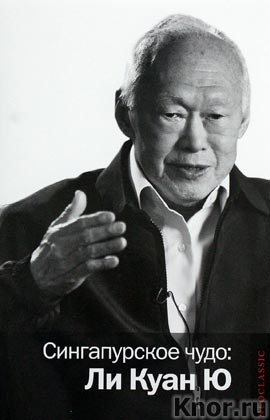 "Сингапурское чудо: Ли Куан Ю. Серия ""Политика"""