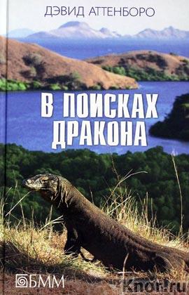 """Дэвид Аттенборо """"В поисках дракона"""""""
