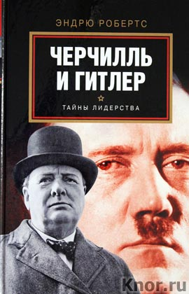 """Эндрю Робертс """"Гитлер и Черчилль"""" Серия """"Тайны лидерства"""""""