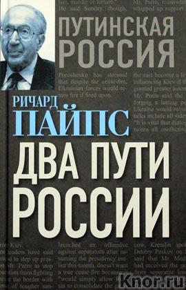 """Ричард Пайпс """"Два пути России"""" Серия """"Путь России"""""""